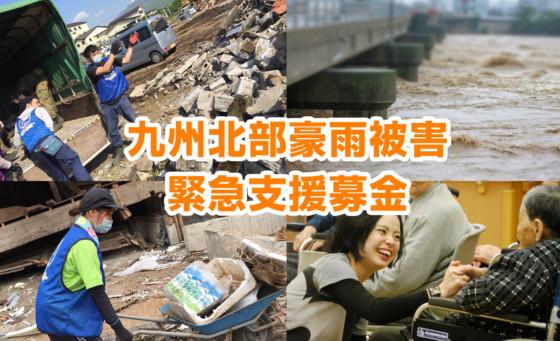 九州北部豪雨被害緊急支援募金