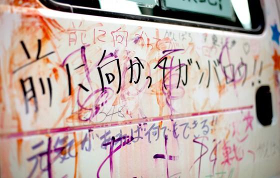 東日本大震災時の支援車への寄せ書きの写真