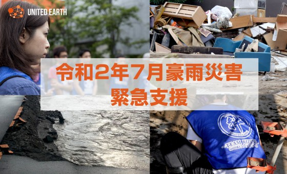 令和2年7月豪雨災害 緊急支援