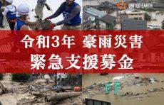 令和3年豪雨災害緊急支援募金